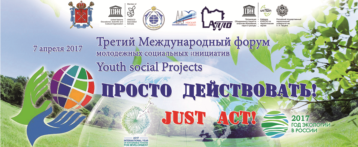 JustAct2017